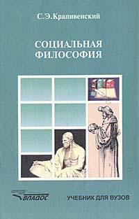 С. Э. Крапивенский Социальная философия