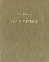 А. Н. Савинов Иван Алексеевич Ерменев