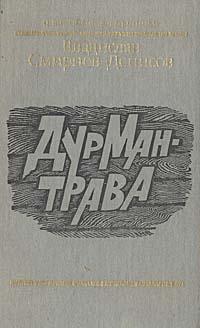 В. Смирнов-Денисов Дурман-трава