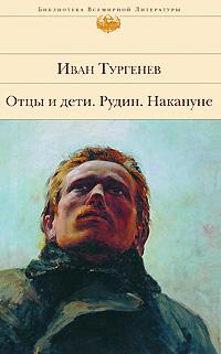Иван Тургенев Отцы и дети. Рудин. Накануне