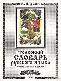 В. И. Даль Толковый словарь русского языка. Современная версия