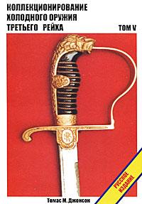 Томас М. Джонсон Коллекционирование холодного оружия Третьего рейха. Том 5