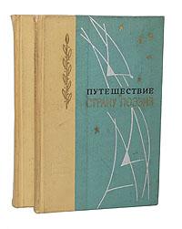 Путешествие в страну Поэзия (комплект из 2 книг) путешествие в страну поэзия в двух книгах книга 1