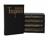 Владимир Тендряков Владимир Тендряков. Собрание сочинений в 5 томах (комплект из 5 книг)