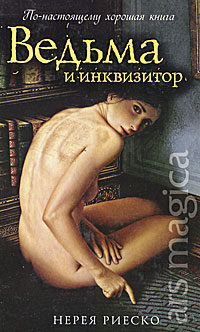 Ведьма и инквизитор | Риеско Нерея