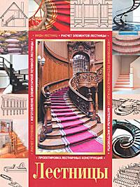 К. В. Балашов Лестницы балашов к лестницы
