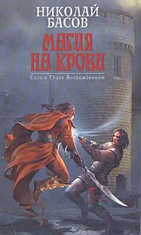Николай Басов Магия на крови