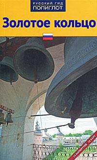 И. Кочергин Золотое кольцо. Путеводитель