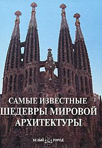 Самые известные шедевры мировой архитектуры шедевры мировой архитектуры