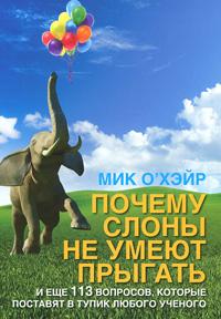 Мик О'Хэйр. Почему слоны не умеют прыгать? И еще 113 вопросов, которые поставят в тупик любого ученого
