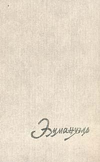 Эммануэль Арсан Эммануэль арсан э эммануэль римские каникулы isbn 9785699842957