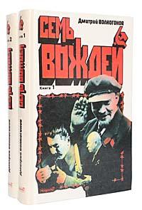 Дмитрий Волкогонов Семь вождей (комплект из 2 книг)