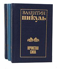 Валентин Пикуль Валентин Пикуль (комплект из 3 книг)