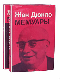 Жак Дюкло Жак Дюкло. Мемуары (комплект из 2 книг)