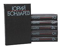Юрий Бондарев Юрий Бондарев. Собрание сочинений в 6 томах (комплект из 6 книг)