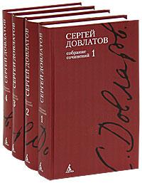 Сергей Довлатов Сергей Довлатов. Собрание сочинений в 4 томах (комплект книг)