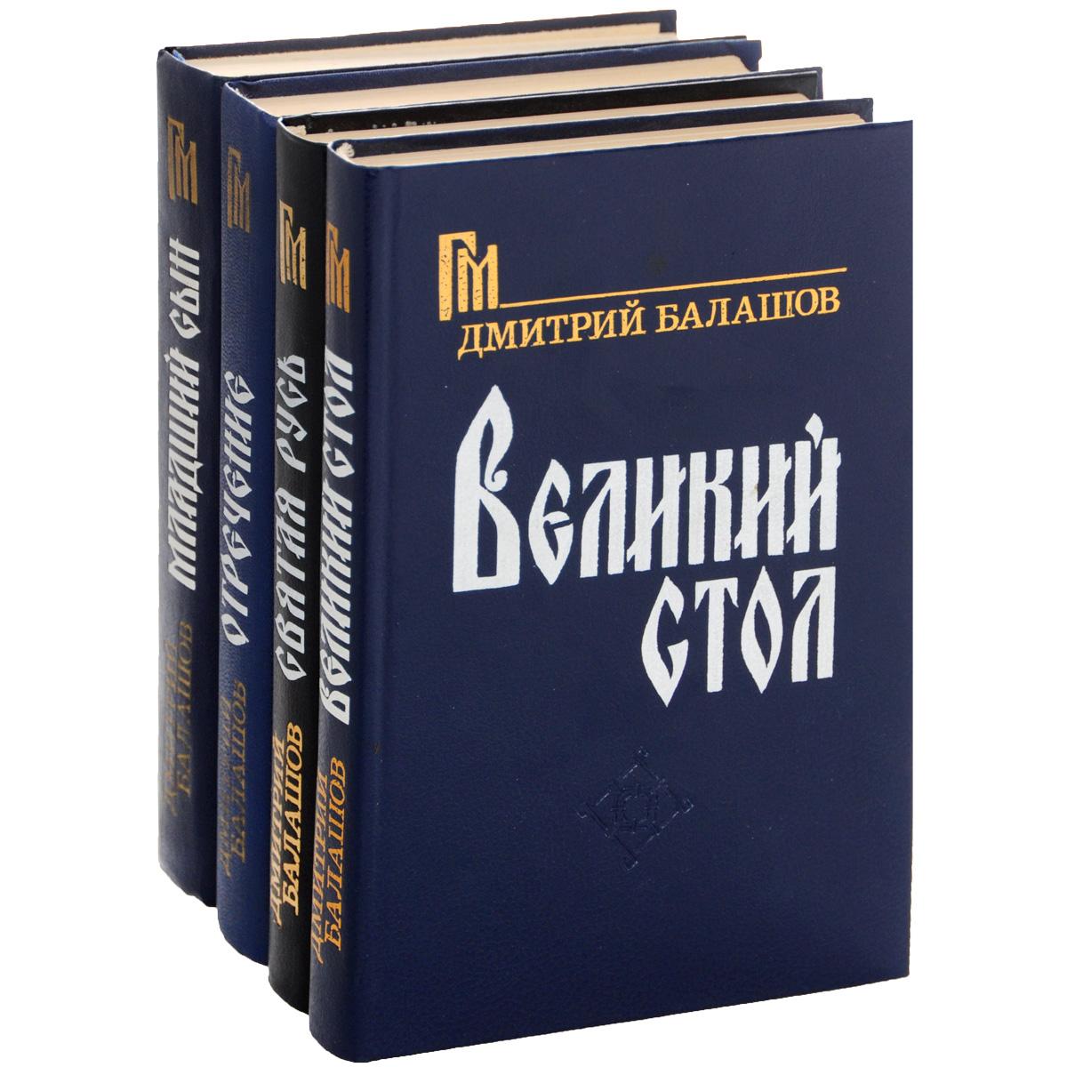 Дмитрий Балашов Государи московские (комплект из 4 книг) серия коллекция исторических романов комплект из 21 книг