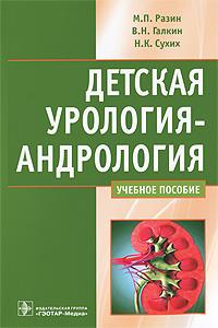 М. П. Разин, В. Н. Галкин, Н. К. Сухих Детская урология-андрология цена и фото
