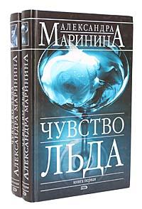 Александра Маринина Чувство льда (комплект из 2 книг)