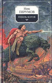 Ник Перумов Гибель Богов: Хроники Хьёрварда. Книга 1