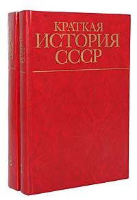 Краткая история СССР (комплект из 2 книг)
