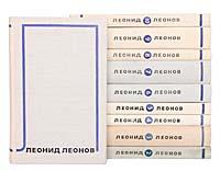 Леонид Леонов Леонид Леонов. Собрание сочинений в 10 томах (комплект из 10 книг)