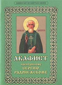 Акафист преподобному Сергию Радонежскому балашов д похвала сергию книга вторая