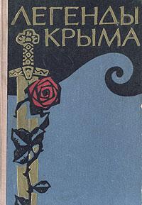 Народное творчество Легенды Крыма