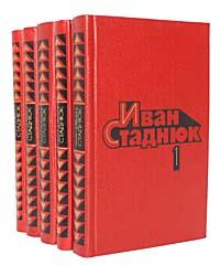 Иван Стаднюк Иван Стаднюк. Собрание сочинений (комплект из 5 книг)