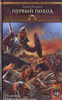 Андрей Посняков Вещий князь. Книга 2. Первый поход
