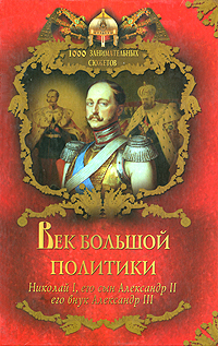 В. Балязин Век большой политики. Николай I, его сын Александр II, его внук Александр III