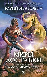 Юрий Иванович Миры Доставки. Книга 2. Дорога между звезд