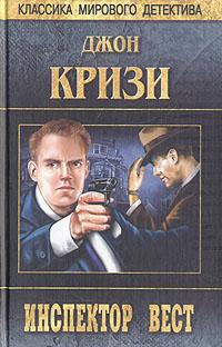 Инспектор Вест