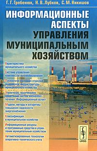 Г. Г. Гребенюк, Н. В. Лубков, С. М. Никишов Информационные аспекты управления муниципальным хозяйством