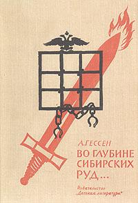 А. Гессен Во глубине сибирских руд...