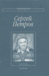 Сергей Петров Сергей Петров. Собрание стихотворений. Неизданное