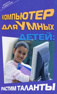 И. Ю. Анохина Компьютер для умных детей. Растим таланты