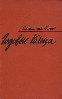 Владимир Огнев Годовые кольца. Дневник критика