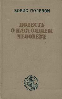 Борис Полевой Повесть о настоящем человеке борис полевой силуэты