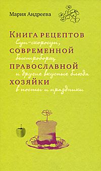 Мария Андреева Книга рецептов современной православной хозяйки