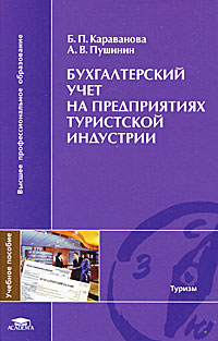 Б. П. Караванова, А. В. Пушинин Бухгалтерский учет на предприятиях туристской индустрии