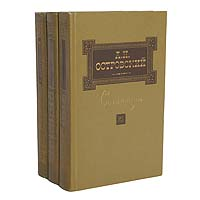 А. Н. Островский А. Н. Островский. Сочинения в 3 томах (комплект из 3 книг)