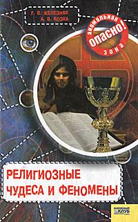 Г. В. Железняк, А. В. Козка Религиозные чудеса и феномены