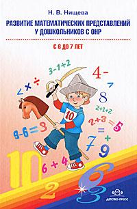Развитие математических представлений у дошкольников с ОНР с 6 до 7 лет