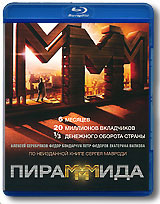 Пирамммида (Blu-ray)