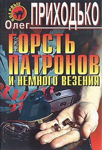 Олег Приходько Горсть патронов и немного везения