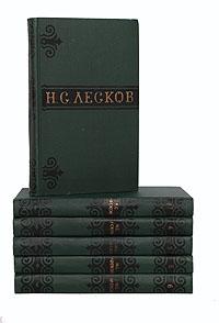 Н. С. Лесков Н. С. Лесков. Собрание сочинений в 6 томах (комплект из 6 книг)