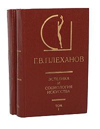 Г. В. Плеханов Эстетика и социология искусства (комплект из 2 книг)