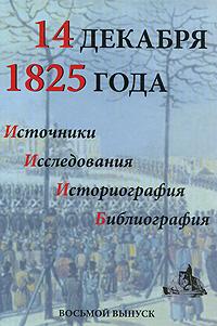 все цены на 14 декабря 1825 года. Источники. Исследования. Историография. Библиография. Выпуск 8 онлайн