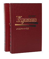 Олег Куваев Олег Куваев. Избранное в 2 томах (комплект из 2 книг)